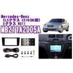 pb MB211A2D05A メルセデスベンツEクラス(W211)CLSクラス(C219MC前)オーディオ/ナビ取り付けキット