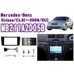 pb MB211A2D05B メルセデスベンツEクラス(W211)CLSクラス(C219) オーディオ/ナビ取り付けキット 〜2008(H20)・並行輸入車