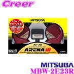 【在庫あり即納!!】MITSUBA ミツバ サンコーワ ARENA III アリーナ3電子ホーンメーカー品番:MBW-2E23R