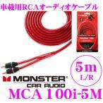 【在庫あり即納!!】日本正規品 モンスターケーブル MCA 100i-5M 100iLNシリーズ ベーシックグレード車載用RCAケーブル(5m)