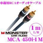 日本正規品 モンスターケーブル MCA 450i-1M 450iXLNシリーズ ハイエンドモデル 車載用RCAケーブル(1m)
