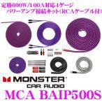 【在庫あり即納!!】10%OFFセール中 日本正規品 モンスターケーブル MCA BAIP500S 定格600W/100A対応パワーアンプ接続キット