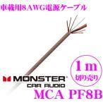 【在庫あり即納!!】日本正規品 モンスターケーブル MCA PF8B-1M パワーフレックス 8AWG 車載用電源ケーブル 1m単位切売
