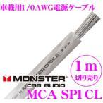 【在庫あり即納!!】日本正規品 モンスターケーブル MCA SP1CL スタンダード1/0AWG 車載用電源ケーブル1m単位切売