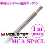 【在庫あり即納!!】日本正規品 モンスターケーブル MCA SP4CL スタンダード4AWG 車載用電源ケーブル1m単位切売