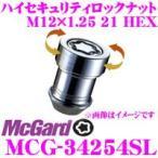 日本正規品 マックガード ウルトラハイセキュリティロックナット MCG-34254SL M12×1.25/4個入/ニッサン用