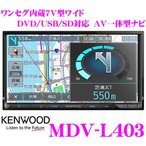 【在庫あり即納!!】ケンウッド 彩速ナビ MDV-L403 ワンセグチューナー内蔵7型ワイド WVGA AV一体型 8GB メモリーナビゲーション