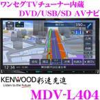 【在庫あり即納!!】ケンウッド 彩速ナビ MDV-L404 ワンセグ内蔵 7V型 DVD/SD/USB対応 2DIN AV一体型 メモリーナビ
