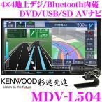 【在庫あり即納!!】ケンウッド 彩速ナビ MDV-L504 4×4地上デジ内蔵 7V型 Bluetooth内蔵 DVD/SD/USB対応 2DIN AV一体型 メモリーナビゲーション
