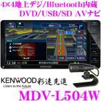 ケンウッド 彩速ナビ MDV-L504W 4×4地上デジ内蔵 7V型 Bluetooth内蔵 DVD/SD/USB対応 200mmワイドAV一体型 メモリーナビ