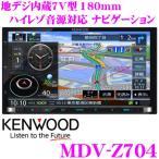 ケンウッド 彩速ナビ MDV-Z704 4×4地デジ 7インチワイドWVGA CD/DVD/USB/SD/HDMI/Bluetooth内蔵