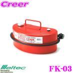 大自工業 Meltec FK-03 ガソリン携行缶(亜鉛メッキ鋼板) 3L