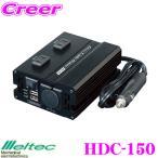 大自工業 DCDC3wayインバーター 静音タイプ HDC-150