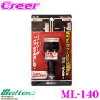 大自工業 Meltec ML-140 バッテリーチェッカー USBコンセント付