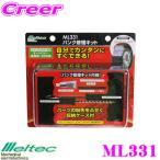 【在庫あり即納!!】大自工業 Meltec ML331 パンク修理キット