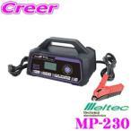 大自工業 Meltec MP-230 セレクト式自動パルス充電器 MAX 12V25A/24V12A/開放型・密閉型対応 12V/24V車対応