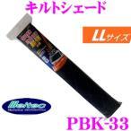 キルトサンシェード LL PBK-33