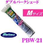 ダブルサンシェード M PBW-21