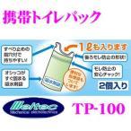大自工業 Meltec TP-100 携帯トイレパック(2個入)