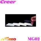 【在庫あり即納!!】TUFREQ タフレック MG02 ルーフキャリア・リアラダー用 キズ防止ガードフィルム(保護シート)90mm×180mm(4枚入り)