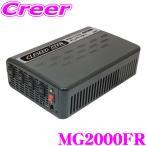 【在庫あり即納!!】CLESEED クレシード MG2000FR DC24V→AC100Vインバーター
