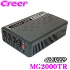 【在庫あり即納!!】10%OFFセール中 CLESEED クレシード MG2000TR DC12V→AC100Vインバーター