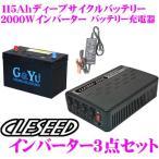 【在庫あり即納!!】CLESEED 2000Wインバーター G&Yu 115Ahディープサイクルバッテリー 充電器 BY5A