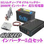 【在庫あり即納!!】CLESEED 2000Wインバーター 走行充電器SJ101ケーブルセット G&Yuバッテリー バッテリー充電器 BY5A