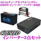 【在庫あり即納!!】CLESEED 2000W疑似正弦波インバーター G&Yuディープサイクルバッテリー OMEGAPRO充電器セット