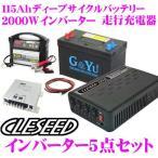 【在庫あり即納!!】CLESEED 2000Wインバーター 走行充電器SJ101ケーブルセット G&YuバッテリーOMEGAPRO充電器セット