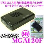 【在庫あり即納!!】CLESEED クレシード MGA120F定格120W/瞬間300W DC24V→AC100Vコンパクトインバーター