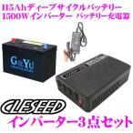 【在庫あり即納!!】CLESEED 1500Wインバーター G&Yu バッテリー 充電器 BY5A