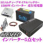 【在庫あり即納!!】CLESEED 1500Wインバーター 走行充電器SJ101ケーブルセット G&Yuバッテリー 充電器 BY5A
