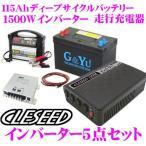 【在庫あり即納!!】CLESEED 1500Wインバーター 走行充電器SJ101ケーブルセット G&YuバッテリーOMEGAPRO充電器セット