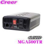 【在庫あり即納!!】CLESEED クレシード MGA500TR USB2.1A出力付DC12V→AC100Vインバーター