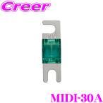 【在庫あり即納!!】オーディオテクニカ MIDIタイプヒューズ MIDI-30A