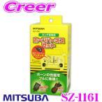 【在庫あり即納!!】MITSUBA ミツバサンコーワ SZ-1161 ホンダ車専用 ホーンハーネスセット