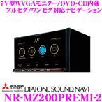 三菱電機 DIATONE SOUND NAVI NR-MZ200PREMI-2 7V型WVGAモニター DVD/CD/USB/SD フルセグ地デジチューナー内蔵 Bluetooth搭載