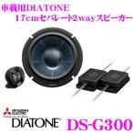 三菱電機 車載用DIATONE DS-G300 17cmセパレート2way車載用スピーカー 2台1組