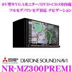 【在庫あり即納!!】三菱電機 DIATONE SOUND NAVI NR-MZ300PREMI  8V型WVGAモニター DVD/CD/USB/SD フルセグ地デジチューナー内蔵