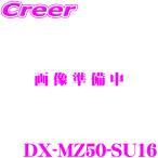 【在庫あり即納!!】三菱電機 DX-MZ50-SU16 NR-MZ50N/NR-MZ50NLT-MA用  バージョンアップ SDカード