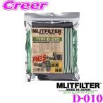 【在庫あり即納!!】MLITFILTER エムリットフィルター D-010 エアコンフィルター