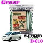 【在庫あり即納!!】MLITFILTER エムリットフィルター D-010 ノア/ヴォクシー 専用エアコンフィルター