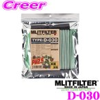 【在庫あり即納!!】MLITFILTER エムリットフィルター D-030 エアコンフィルター