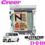 【在庫あり即納!!】MLITFILTER エムリットフィルター D-040 ホンダ Nシリーズ専用 エアコンフィルター
