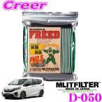 【在庫あり即納!!】MLITFILTER エムリットフィルター D-050 ホンダ フリード/フリード+/フリードスパイク用 エアコンフィルター