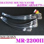 M&M DESIGN MR-2200 M&Mデザイン ダイヤトーンサウンドナビ用ハイエンドオーディオ出力カプラー