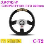 日本正規品 MOMO モモ ステアリング COMPETITION EVO(コンペティション エボ) 32φ
