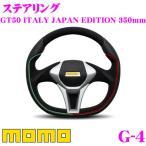 日本正規品 MOMO モモ ステアリング GT50 ITALY JAPAN EDITION(イタリー ジャパンエディション) 35φ