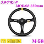 日本正規品 MOMO モモ ステアリング MOD.08(モデル08) 35φ